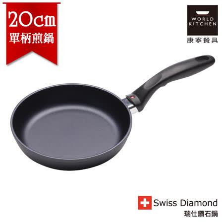 瑞士原裝 Swiss Diamond 瑞仕鑽石鍋 20CM圓形平煎鍋(無鍋蓋)-SD20FP