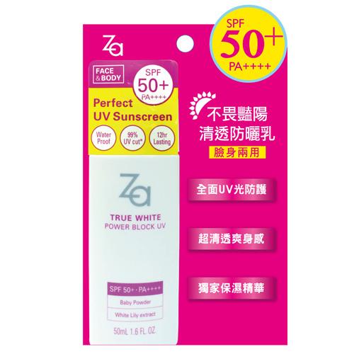 ZA不畏豔陽清透防曬乳臉 身SPF50
