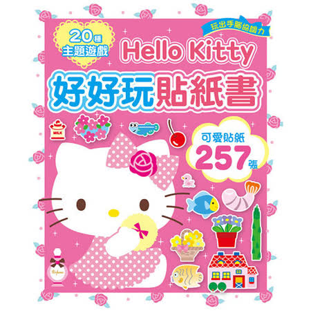 【幼福】Hello Kitty好好玩貼紙書