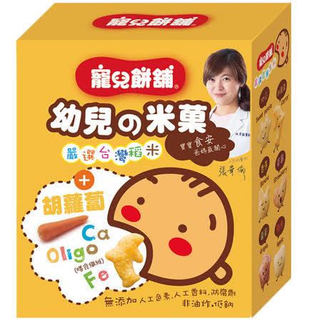 【寵兒餅舖】幼兒米菓-胡蘿蔔