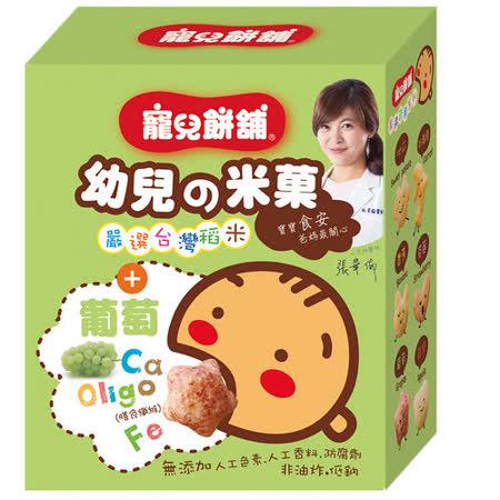【寵兒餅舖】幼兒米菓-葡萄