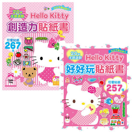 【幼福】Hello Kitty創造力好好玩貼紙書(2書)