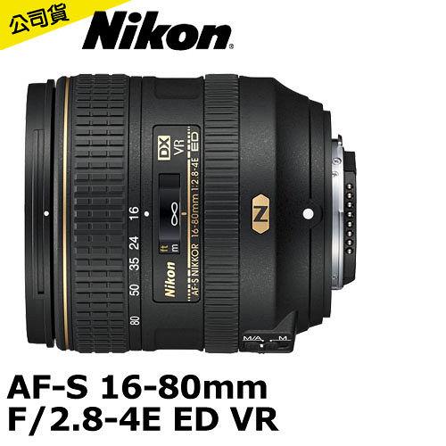Nikon AF-S DX NIKKOR 16-80mm f/2.8-4E ED VR(公司貨)-送OMICON MCUV抗UV鏡+普洛索 PUROSOL鏡頭清潔組+LENSPEN拭鏡筆+大吹球