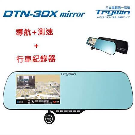 Trywin 3DX Mirror 5吋觸控導航+測速後視鏡多功能行車記錄器 送16G+三孔點煙器