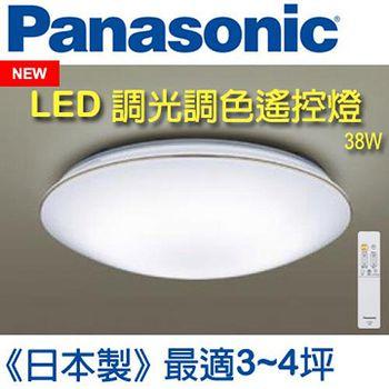 Panasonic國際牌 LED 第二代調光調色遙控燈38W金色線框吸頂燈 HH-LAZ303109