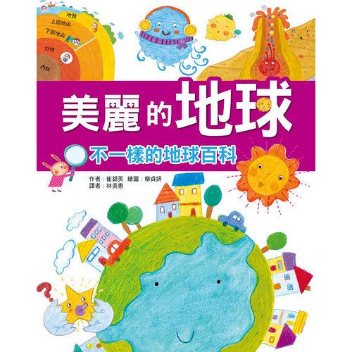 【mini漢湘】美麗的地球: 不一樣的地球百科