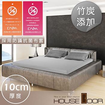 【House Door】3台尺寬;10cm厚─竹炭記憶床墊<全平面>─日本防蹣抗菌表布