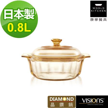 【美國康寧 Visions】0.8L晶鑽透明鍋