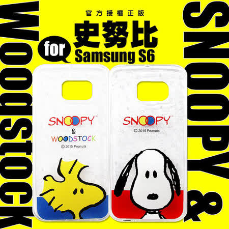 史努比 SNOOPY 授權正版 三星 SAMSUNG GALAXY S6 G9200 透明軟式保護套 手機殼(頭貼款)