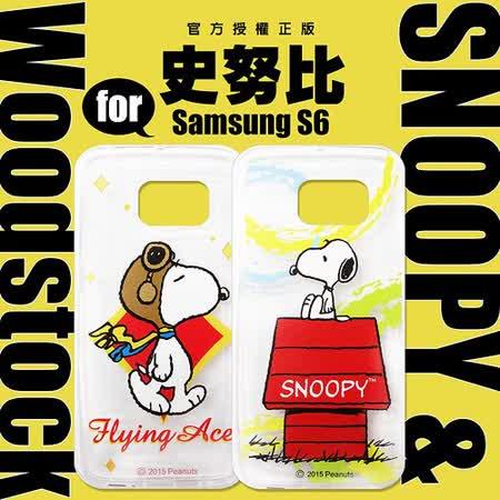 史努比 SNOOPY 授權正版 三星 SAMSUNG GALAXY S6 G9200 透明軟式保護套 手機殼(自由款)