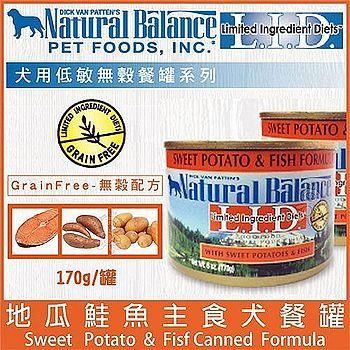 【12罐】Natural Balance《L.I.D.低敏無穀地瓜鮭魚》狗罐170g