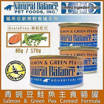 【12罐】Natural Balance《L.I.D.低敏無穀青豌豆鮭魚》貓罐 3oz(85g)