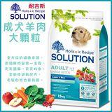 《耐吉斯SOLUTION》成犬/羊肉+田園蔬果(大顆粒)飼料-1.5kg