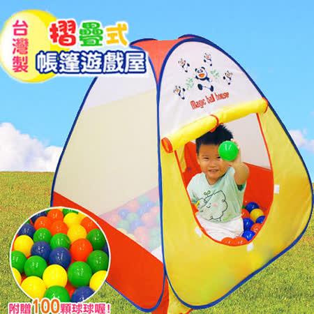 [百貨通]球屋 摺疊帳篷 附100顆球 遊戲球屋 遊戲屋 帳篷遊戲屋