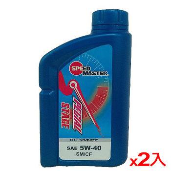 ★2件超值組★速馬力STAGE全合成車用機油1L(5W40)