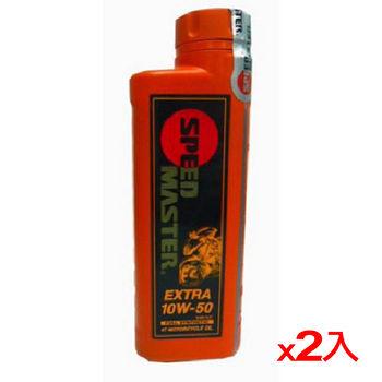 ★2件超值組★速馬力 EXTRA 4T全合成機油1L (10W50)