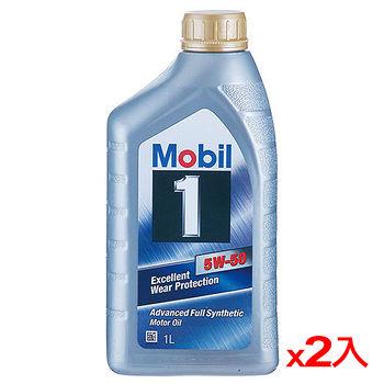 ★2件超值組★美孚 全合成車用機油1L (5W50)