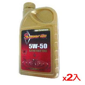 ★2件超值組★超動力 車用機油1L (5W50)