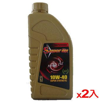 ★2件超值組★超動力 合成機油1L (10W40)