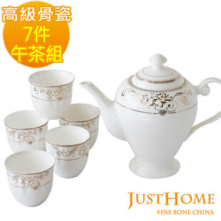 【Just Home】燦金高級骨瓷午茶7件組(英式壺+茶杯)