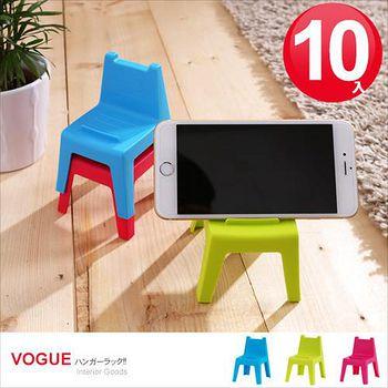 E&J 學童椅造型手機座(3入/組) 10入
