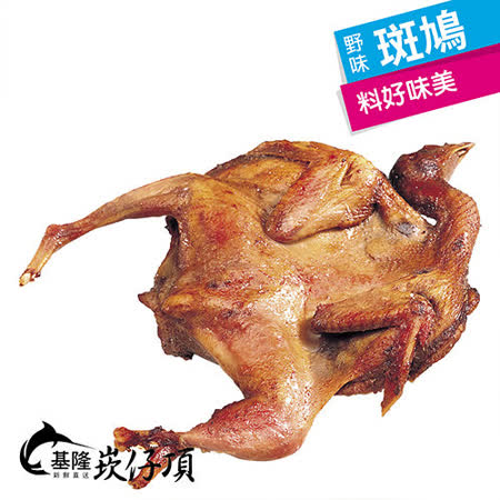 【基隆崁仔頂】調理野味斑鳩(180g/隻)
