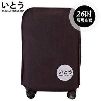 日本伊藤ITO 行李箱套 26吋