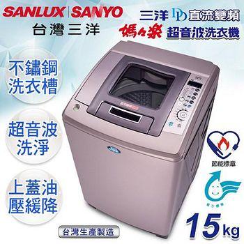 SANYO台灣三洋 媽媽樂15kg。DD直流變頻4D鑽石內槽超音波洗衣機/ SW-15DV