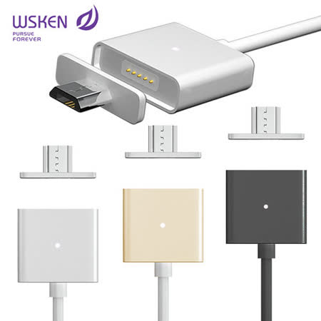 WSKEN鋁合金 磁吸充電線 Micro USB接頭