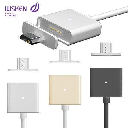 WSKEN鋁合金 磁吸充電線 Micro USB接頭 三星 SAMSUNG HTC SONY LG 小米 華碩手機 磁吸線 磁力充電線 傳輸線 (銀色)