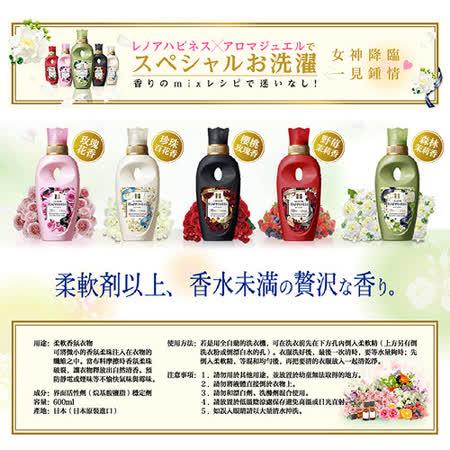 日本P&G LENOR 贅沢香氛衣物柔軟精600ml三件組