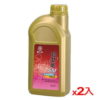 ★2件超值組★國光牌 超動能SM合成車用機油1L(10W/40)