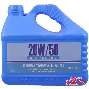 ★2件超值組★國光牌 特優級車用機油4L (20W50)