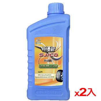 ★2件超值組★國光牌 特優級車用機油1L (20W50)