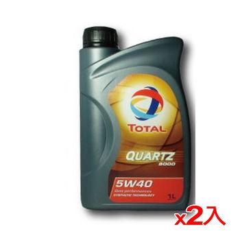 ★2件超值組★TOTAL9000SM全合成車用機油1L(5W40)