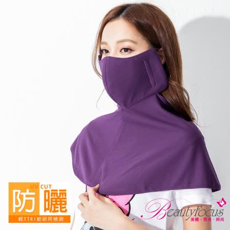 【BeautyFocus】台灣製抗UV吸濕排汗整件式口罩-4412深紫色