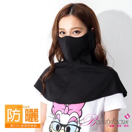 【美麗焦點】台灣製抗UV吸濕排汗整件式口罩-黑色4412