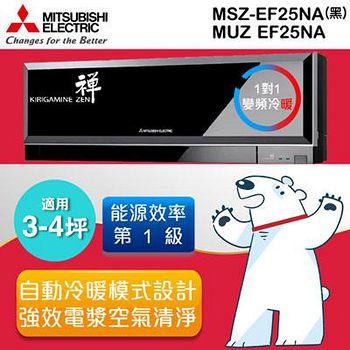 MITSUBISHI 三菱 霧之峰-禪 3-4坪變頻冷暖分離式冷氣-黑 MSZ-EF25NA/MUZ-EF25NA