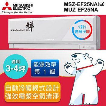 MITSUBISHI 三菱 霧之峰-禪 3-4坪變頻冷暖分離式冷氣-白 MSZ-EF25NA/MUZ-EF25NA