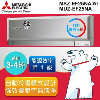 MITSUBISHI 三菱 霧之峰-禪 3-4坪變頻冷暖分離式冷氣-銀 MSZ-EF25NA/MUZ-EF25NA
