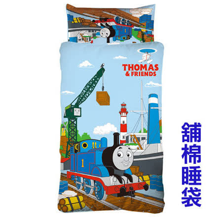 《Thomas歡樂湯瑪士》港口篇舖棉冬夏二用幼教兒童睡袋