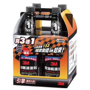 ★2件超值組★3M 引擎清潔大師-汽油添加劑組合包