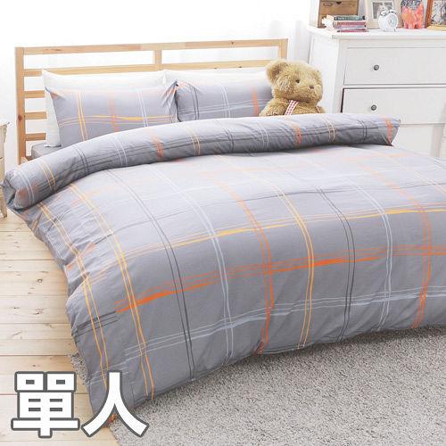 La Veda~格橘色~橘~單人三件式精梳純棉被套床包組