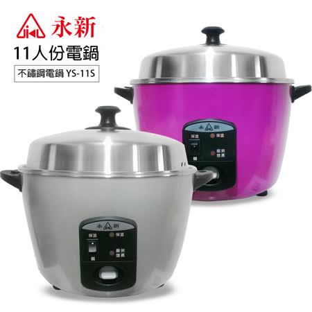 【永新】不鏽鋼電鍋11人份(YS-11S)顏色隨機出貨