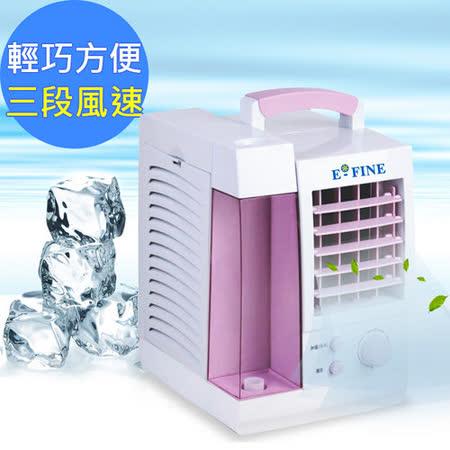 【E-FINE】手提式 冷凝/降溫 水冷扇水冷氣(EF-816)清涼粉