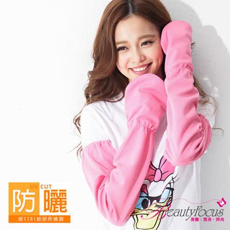 【BeautyFocus】抗UV吸濕排汗護指加長袖套-4413蜜粉色
