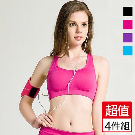 【Olivia】蜂窩式無鋼圈吸汗防震運動舒適內衣(4件組)