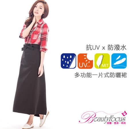 【美麗焦點】多功能一片式防潑水抗UV防曬裙-黑色4403