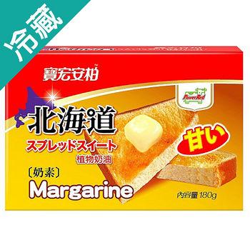 寶宏安柏北海道植物奶油SWEET 180G