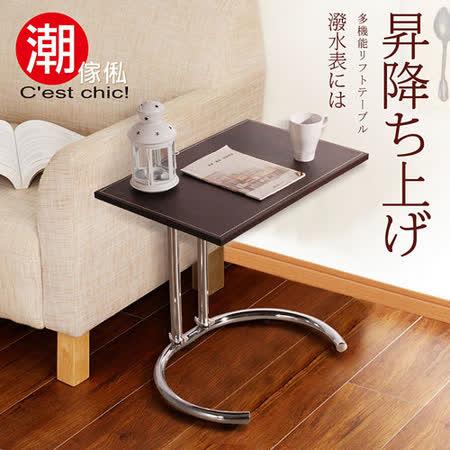 【網購】gohappy線上購物【C'est Chic】薩多爾昇降馬鞍皮方几-摩卡咖啡哪裡買高雄 sogo